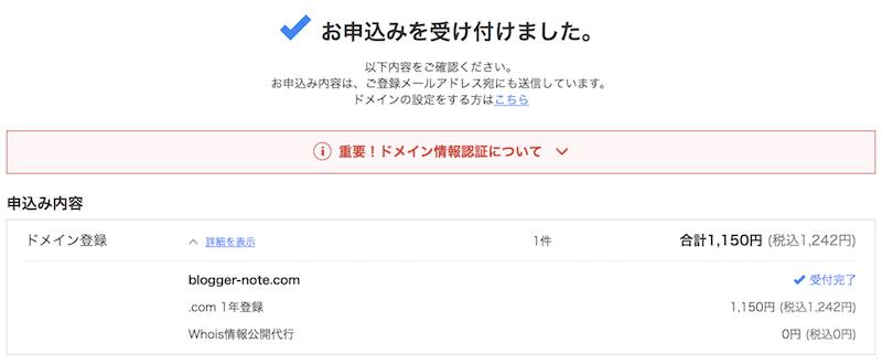 お名前.comのドメイン申込み完了