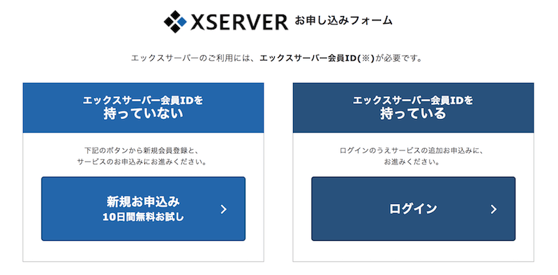 Xサーバーの契約手順