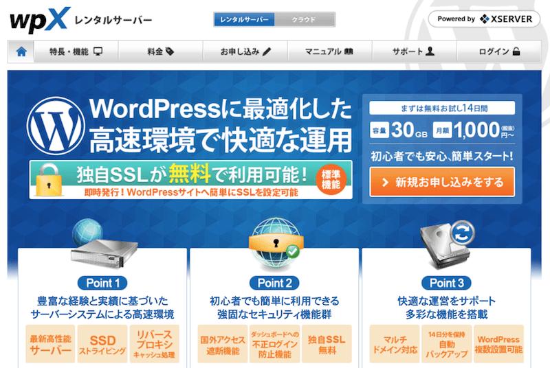 おすすめサーバー:wpX