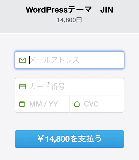 WordPressテーマJINの購入