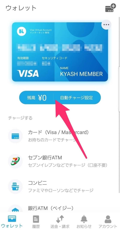 kyash登録