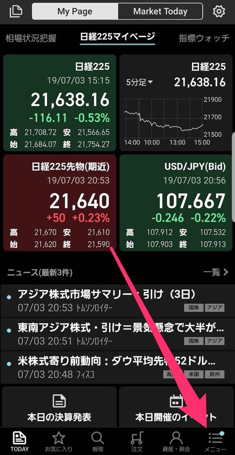 楽天証券アプリ「iSPEED」のマイページ