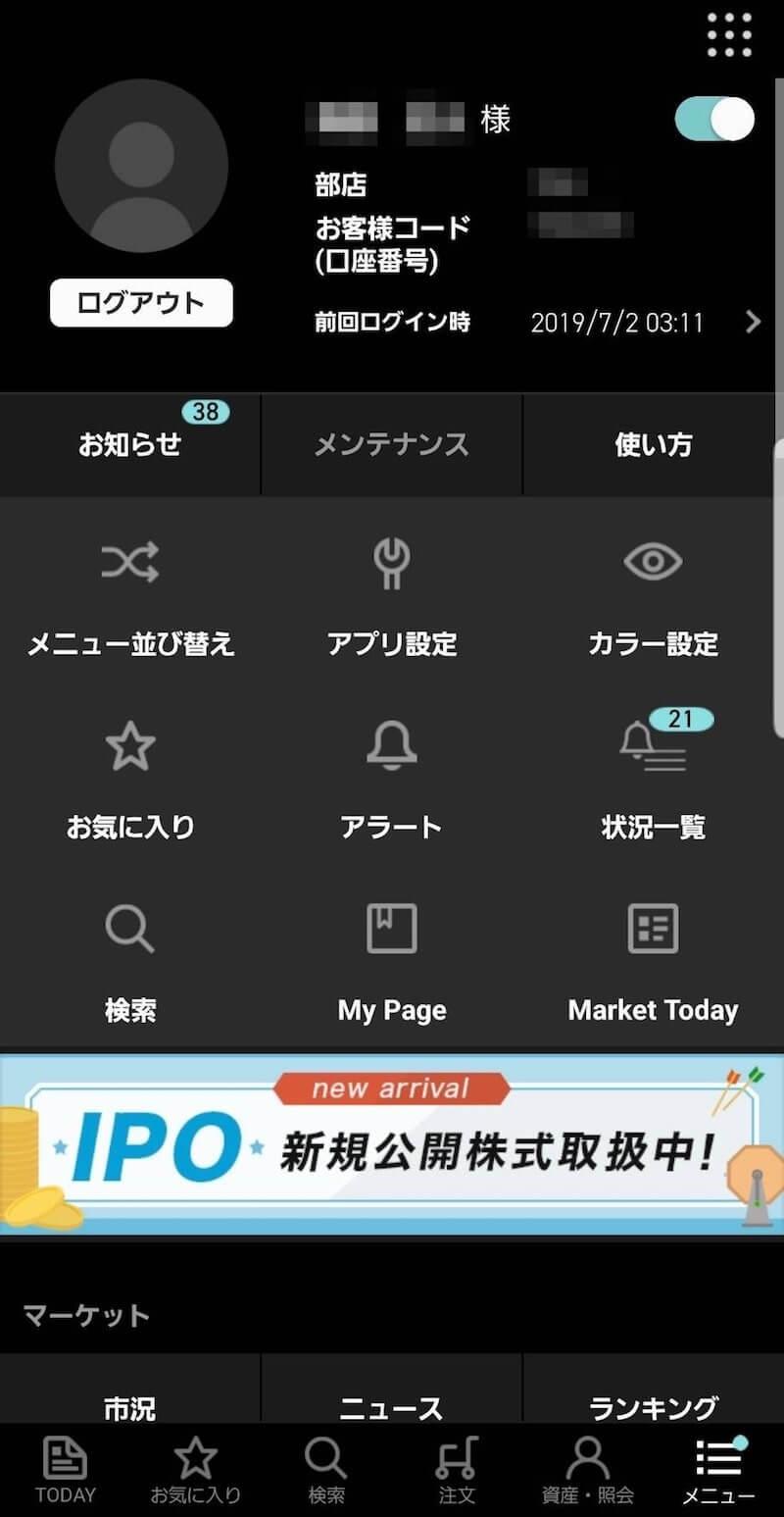 楽天証券アプリ「iSPEED」のメニュー