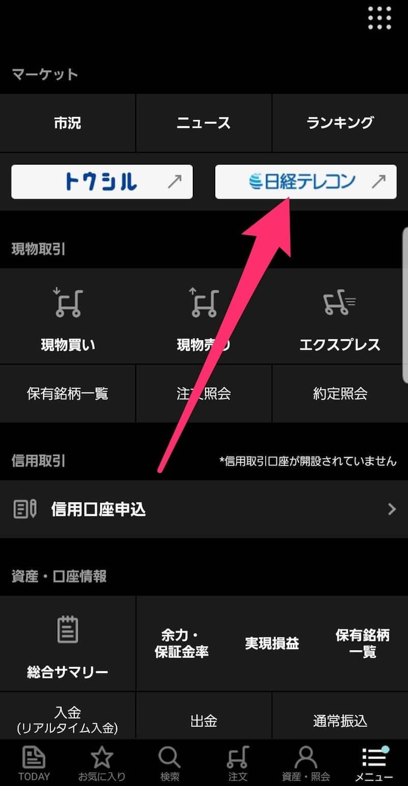日経テレコンというメニューが表示されるのでクリック