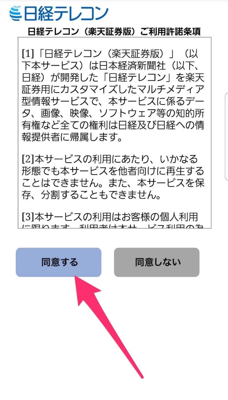 日経新聞(日経テレコン)を無料で読む:規約ページ
