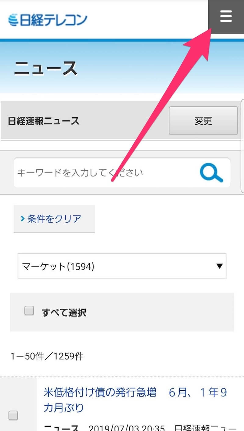 日経新聞(日経テレコン)を無料で読む:TOPページ