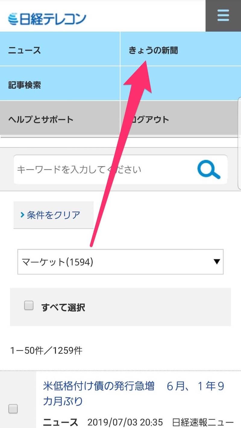 日経新聞(日経テレコン)を無料で読む「きょうの新聞」