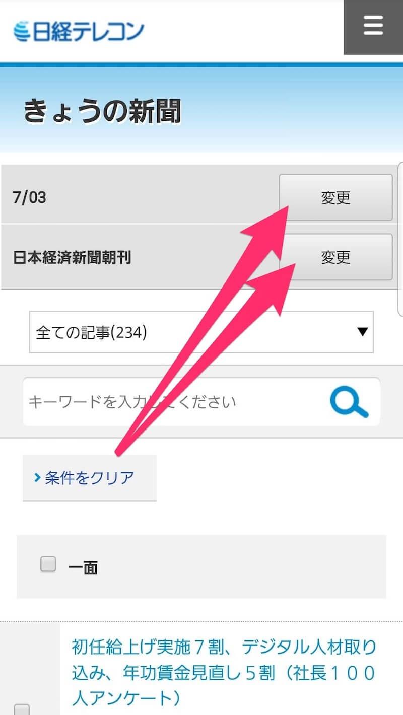 日経新聞を無料で読む「今日の新聞」