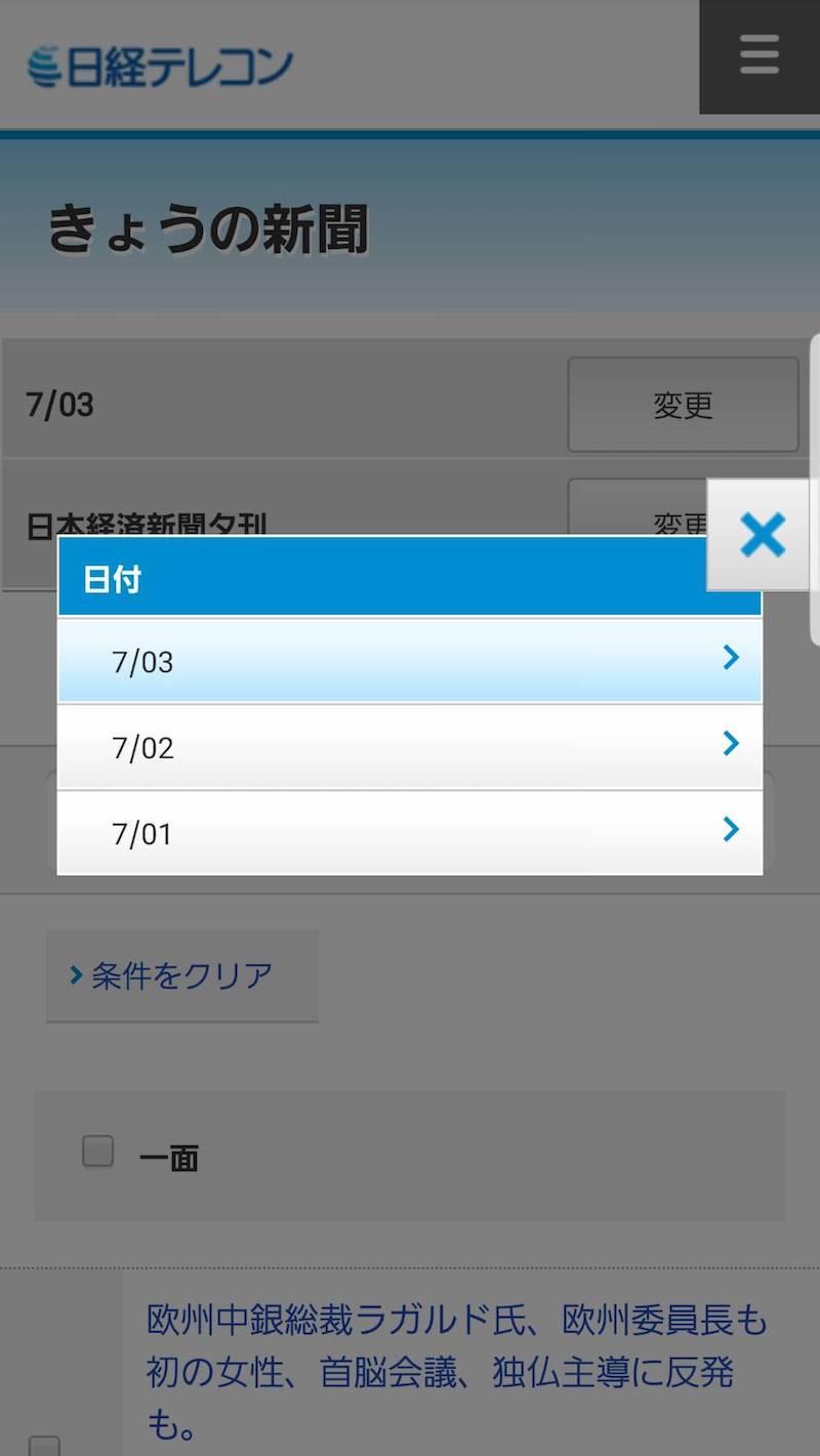 日経新聞を無料で読む「日付を変更する」