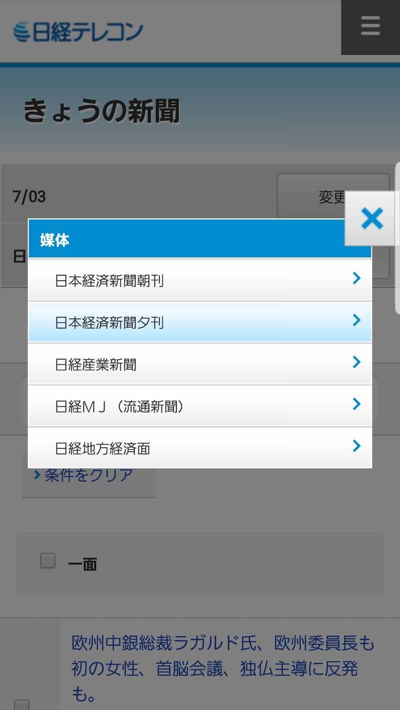 日経新聞(日経テレコン)を無料で読む「媒体を変更」