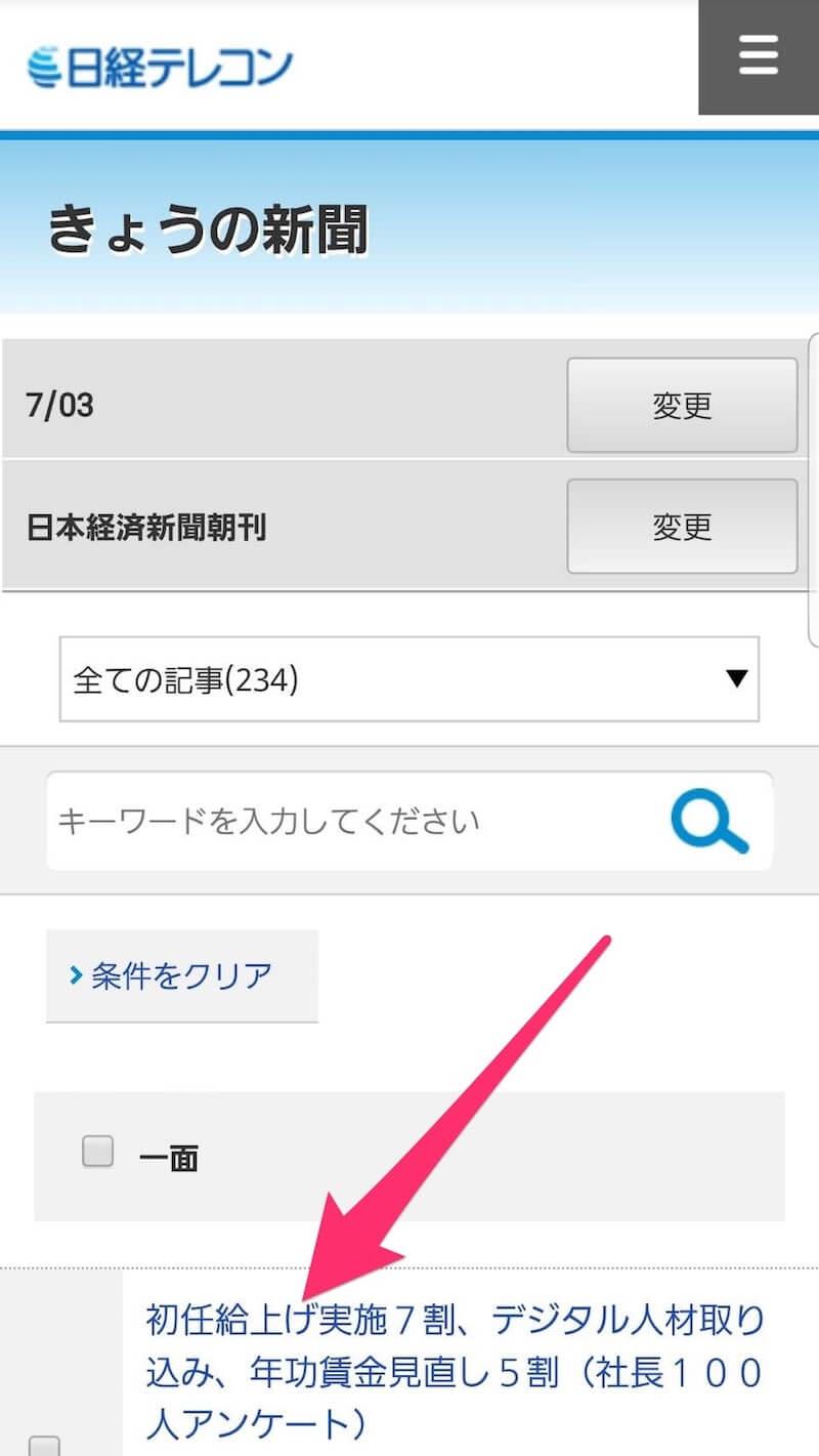 日経新聞(日経テレコン)を無料で読む「記事リンク」をクリック