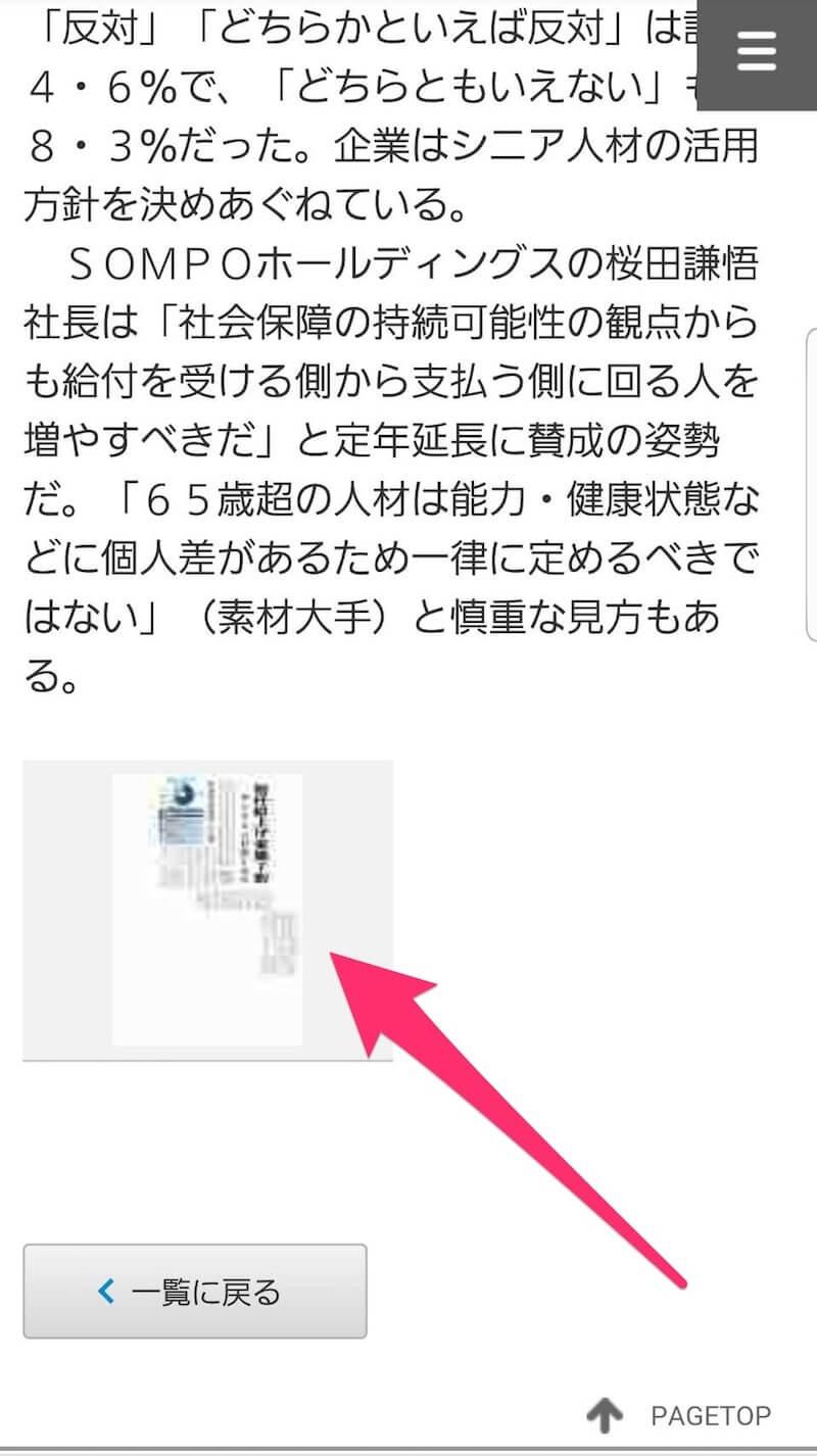 日経新聞(日経テレコン)を無料で読む