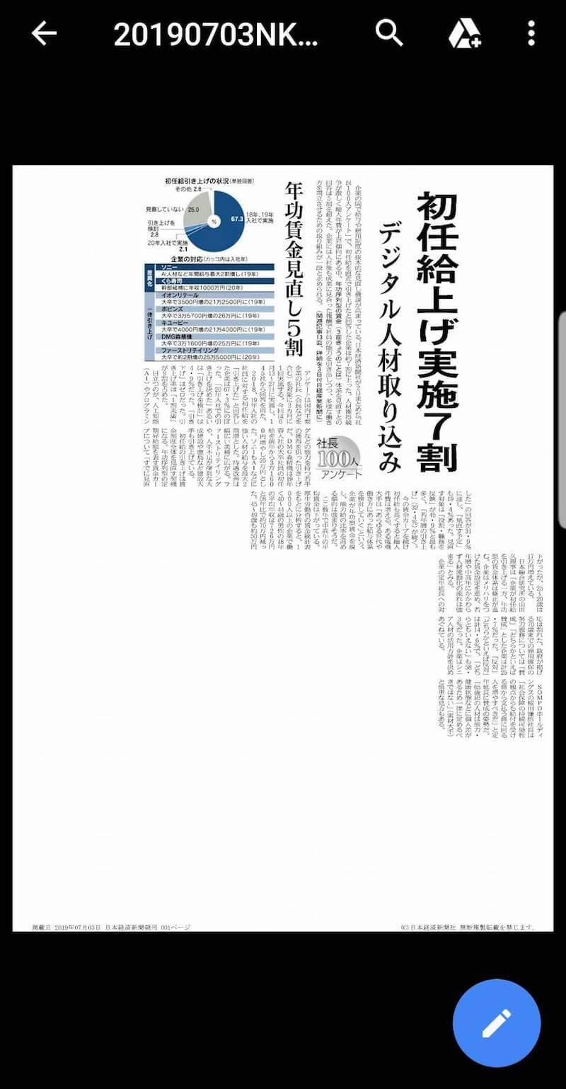 日経新聞(日経テレコン)を無料で読む:紙のイメージでそのまま読む
