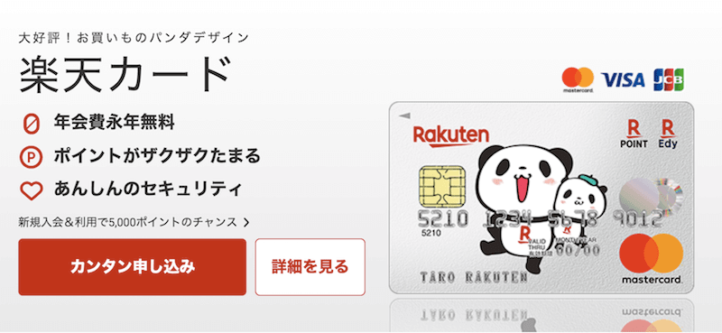 【楽天経済圏】楽天カードに申込をする