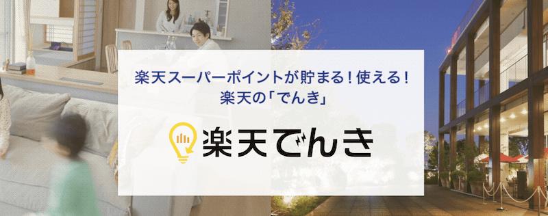 【楽天経済圏】電力会社を楽天でんきに切り替える