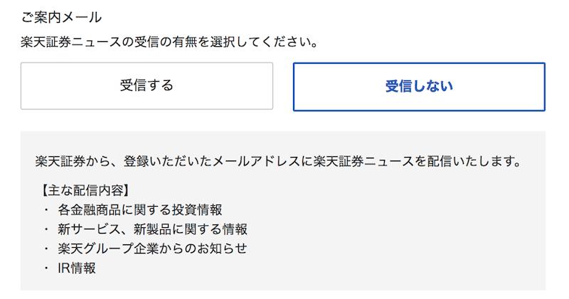 楽天証券ニュースの受信設定