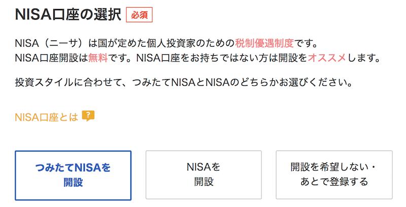 楽天証券「NISA口座の選択」