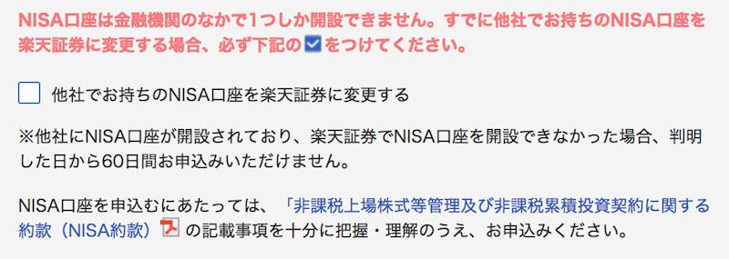 NISA口座開設の注意点