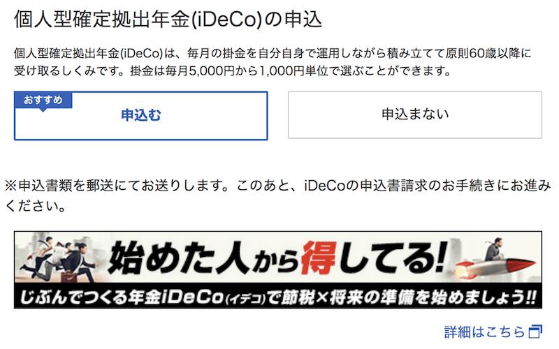 個人型確定拠出年金(iDeCo)の申込