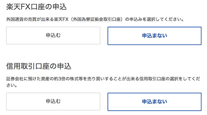 楽天FX・信用取引口座の申込