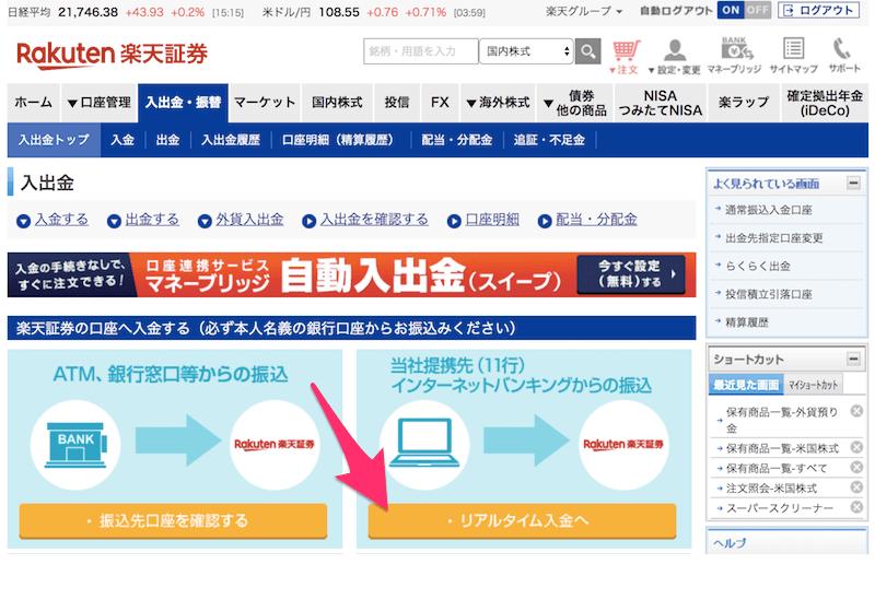楽天証券「インターネットバンキングでの入金方法」2
