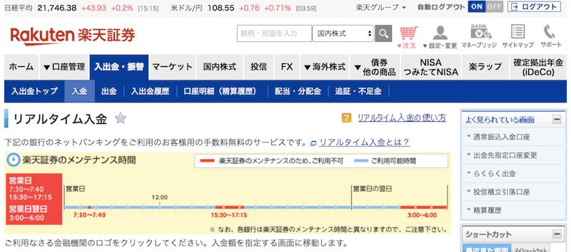 楽天証券「インターネットバンキングでの入金方法」3