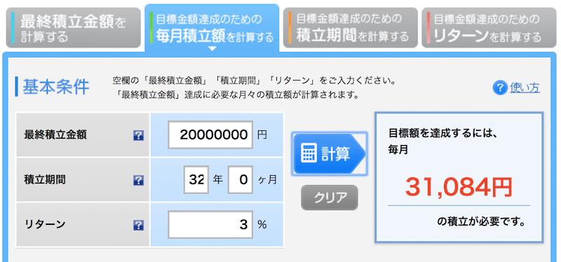 32年間で2000万円を貯めるシミュレーション結果