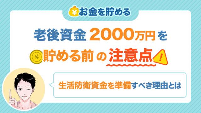 老後資金2000万円貯める前に|生活防衛資金を準備すべき理由を解説!