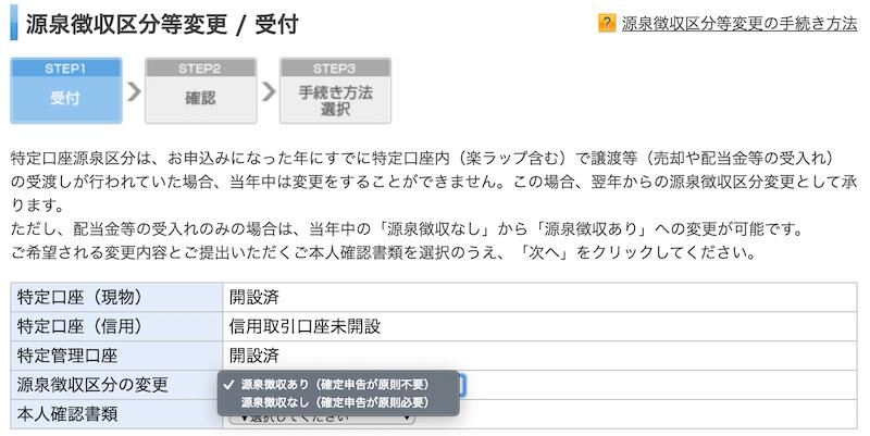 源泉徴収区分の変更受付