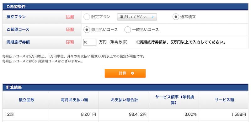 10万円をANAで旅行積立