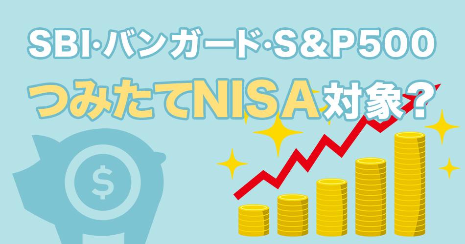 SBI・バンガード・S&P500 インデックスファンドはつみたてNISAの対象なのか