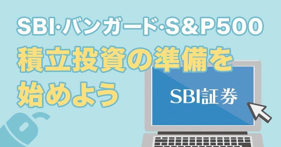 SBI・バンガード・S&P500 インデックスファンド積み立ての準備を始めよう