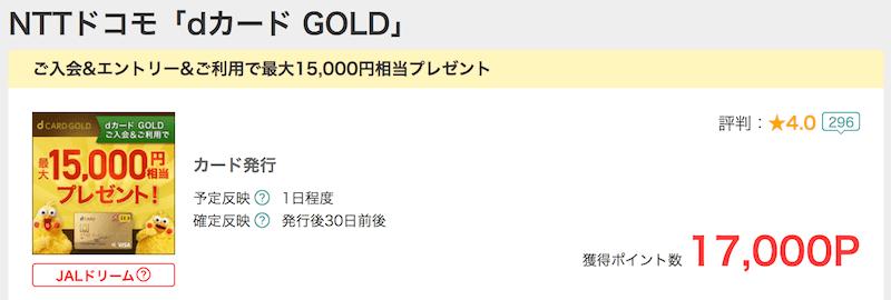 dカード GOLDカード発行