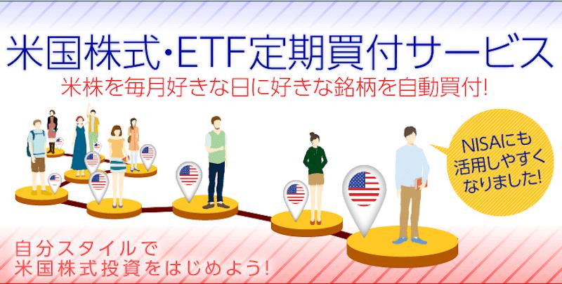 SBI証券の米国株式・ETF定期買付サービス