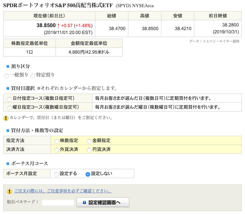 SPYDの定期買付ページ