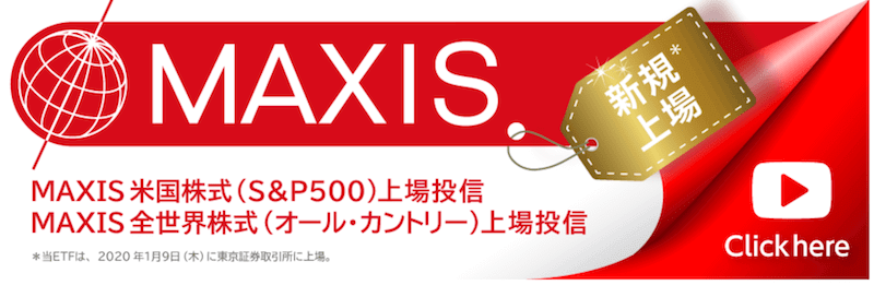 MAXIS米国株式(S&P500)上場投信新規上場