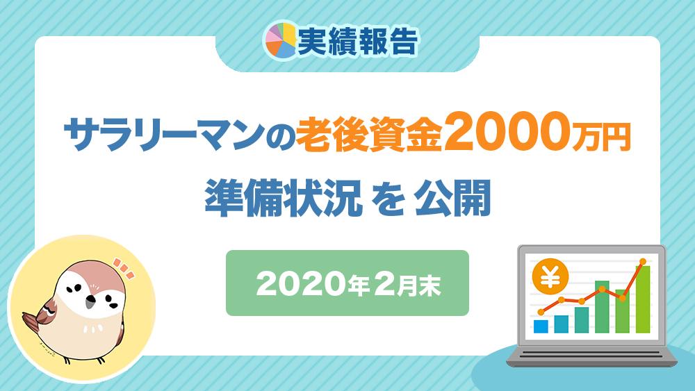 実績報告】サラリーマンが老後資金2000万円の準備状況を公開 -2020年2 ...