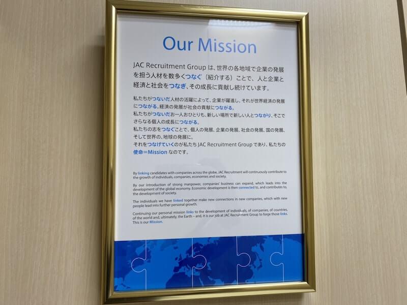 JACリクルートメントのミッション
