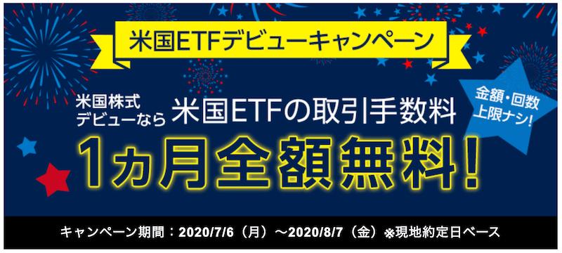 米国ETFデビューキャンペーン